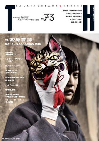 TH No.73「変身夢譚〜異分子になることの願望と恐怖」2018/1/30ごろ店頭へ!
