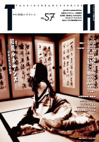 TH No.57「和風ルネサンス〜日本当世浮世絵巻」