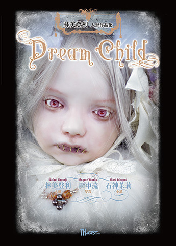 林美登利 人形作品集「Dream Child」