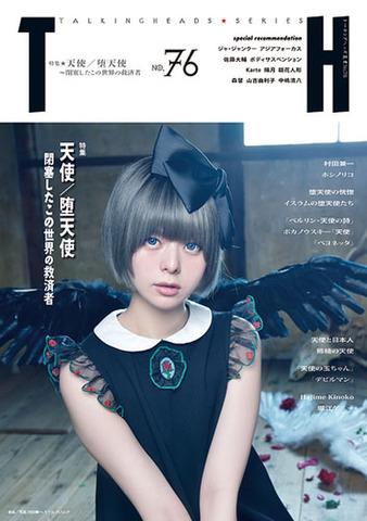 TH No.76「天使/堕天使〜閉塞したこの世界の救済者」
