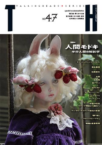 TH No.47「人間モドキ~半分人間の解剖学」