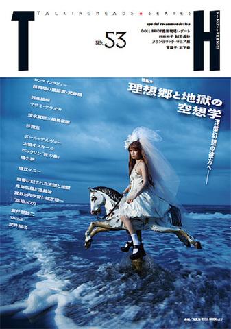 TH No.53「理想郷と地獄の空想学~涅槃幻想の彼方へ」