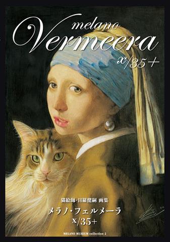 目羅健嗣「メラノ・フェルメーラX/35+〜MELANO MUSEUM collection 2」