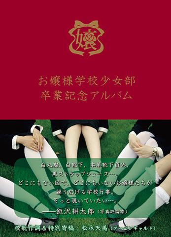 胡子「お嬢様学校少女部 卒業記念アルバム」
