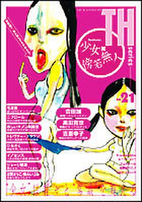TH No.21「少女×傍若無人」