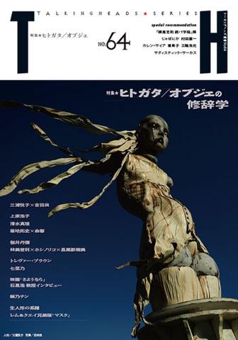 TH No.64「ヒトガタ/オブジェの修辞学」