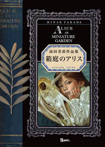 高田美苗「箱庭のアリス」