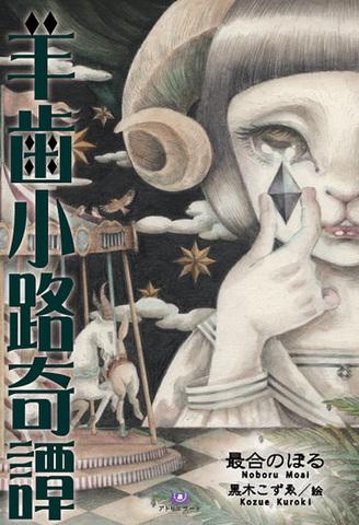最合のぼる(著)+黒木こずゑ(絵)「羊歯小路奇譚」