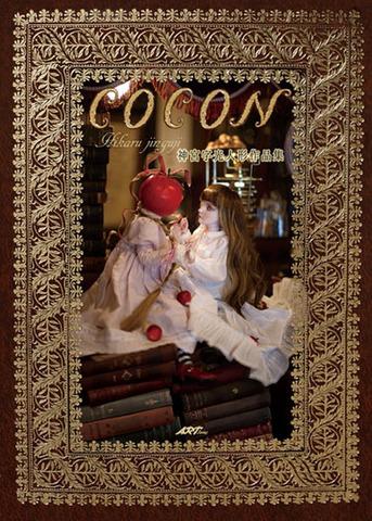 神宮字光「Cocon」