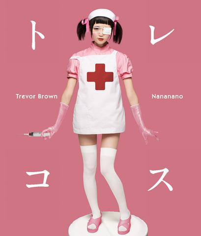 トレヴァー・ブラウン×七菜乃「トレコス」