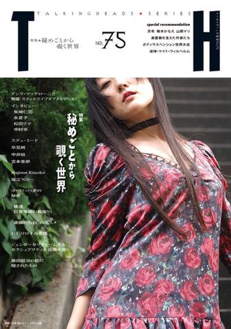 TH No.75「秘めごとから覗く世界」2018/7/26ごろ店頭へ!
