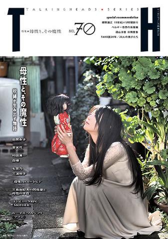 TH No.70「母性と、その魔性〜呪縛が生み出す物語」