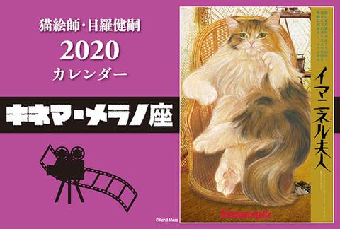 「猫絵師・目羅健嗣 2020 カレンダー〜キネマ・メラノ座」(卓上用/直販限定)