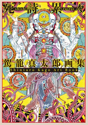 駕籠真太郎 画集「死詩累々」2020/8/13ごろ店頭へ!