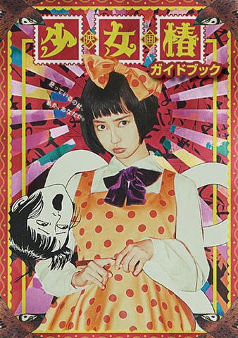 映画少女椿ガイドブック