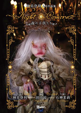 林美登利 人形作品集「Night Comers〜夜の子供たち」2017年11月8日ごろ店頭へ!
