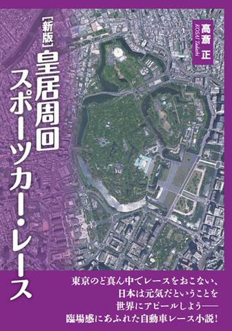 高斎正「[新版]皇居周回スポーツカー・レース」