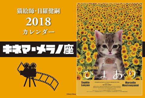 「猫絵師・目羅健嗣 2018 カレンダー〜キネマ・メラノ座」(卓上用/直販限定)