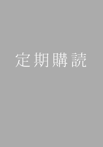 定期購読 TH No.83〜86