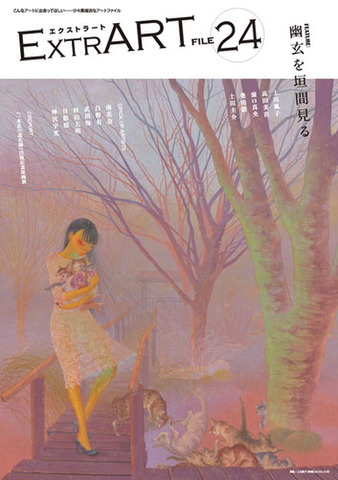 ExtrART file.24 ◎FEATURE:幽玄を垣間見る 2020/3/27ごろ店頭へ!