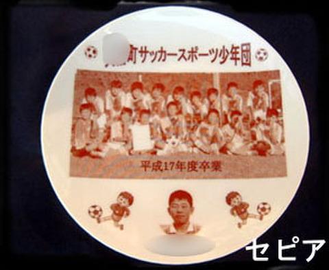 31 丸皿(小) セピア写真入