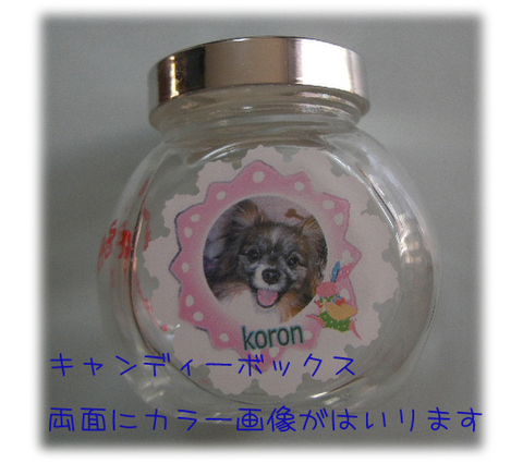 ガラス製キャンディーボックス