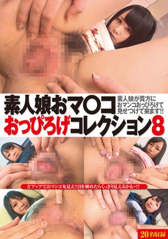 素人娘おマ○コおっぴろげコレクション Vol.8