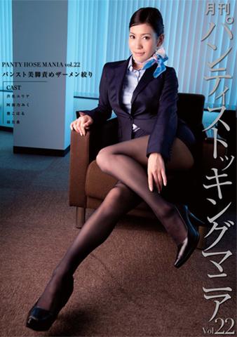 月刊 パンティストッキングマニア Vol.22