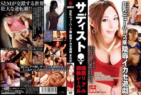 巨乳ニューハーフ嬢 陵辱イカセ遊戯 まなか24才(DVD)