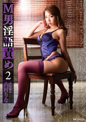 M男淫語責め Vol.2 内村りな