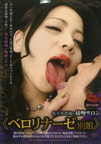 佐々木恋海の接吻サロン《ベロリナーゼ別館》