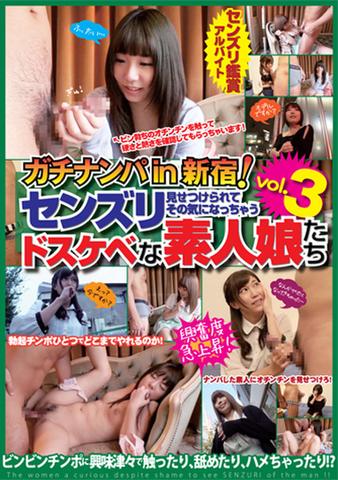 ガチナンパin新宿!センズリ見せつけられてその気になっちゃうドスケベな素人娘たち Vol.3