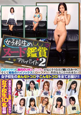 女子校生のヌード鑑賞アルバイト Vol.2