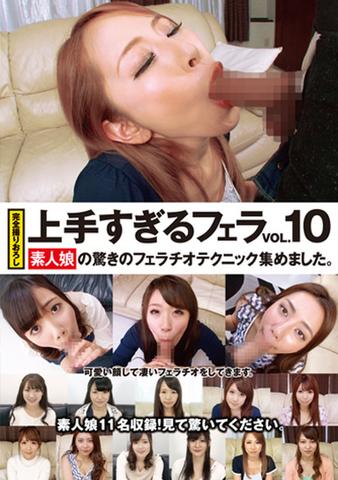 上手すぎるフェラ Vol.10