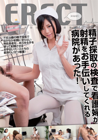 精子採取の検査で看護婦が射精をお手伝いしてくれる病院があった!