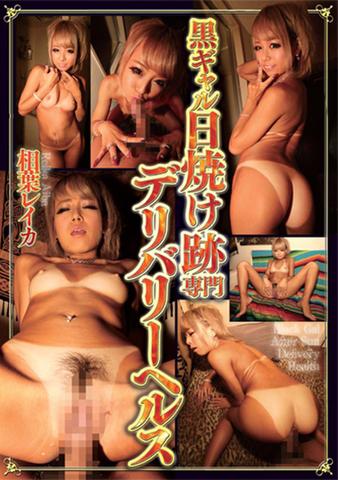 黒ギャル日焼け跡専門デリバリーヘルス Vol.2 相葉レイカ