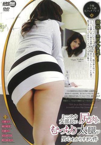 ミニスカ女部長の尻肉とむっちり太腿が男心わかりすぎな件