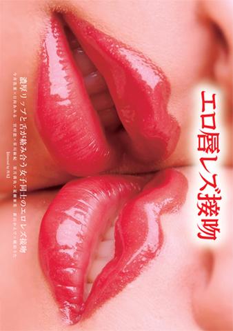 エロ唇レズ接吻