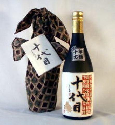 【古酒】十年古酒(720ml)
