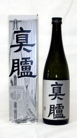 【本醸造原酒】真艫(720ml)