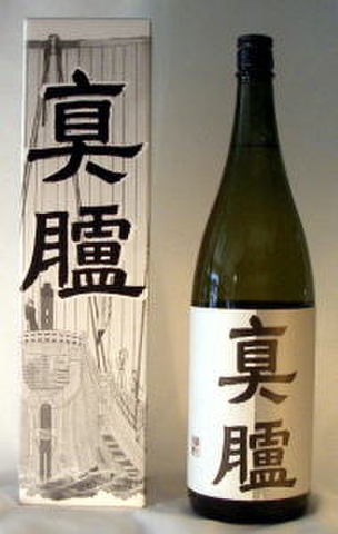 【本醸造原酒】真艫(1800ml)