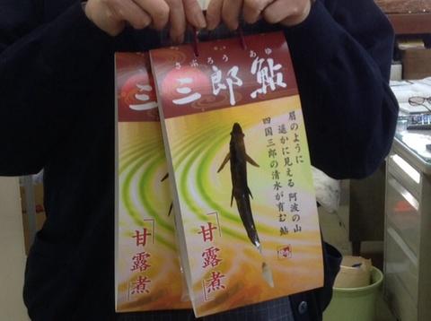 鮎甘露煮(4尾入り)×2枚セット