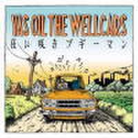 YAS OIL THE WELLCARS / 狂い咲きブギーマン
