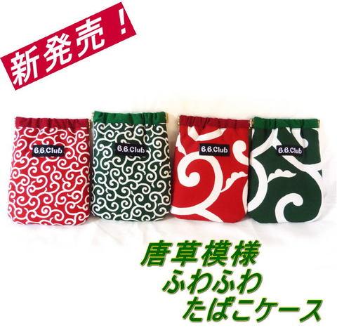 【送料無料】唐草模様ふわふわ たばこケース