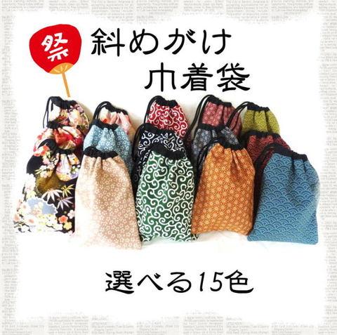 【送料無料】斜めがけ 巾着袋