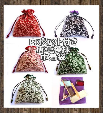 【送料無料】唐草模様 巾着袋