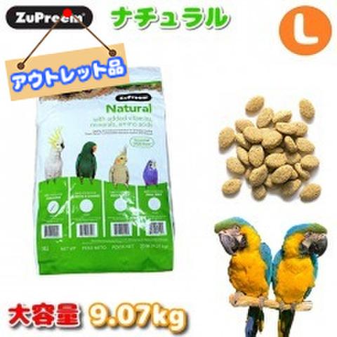 [アウトレット品:賞味期限:22/1/31]ZuPreem ナチュラル L 9.07kg