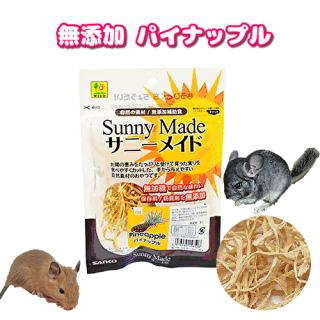 SANKO サニーメイド パイナップル