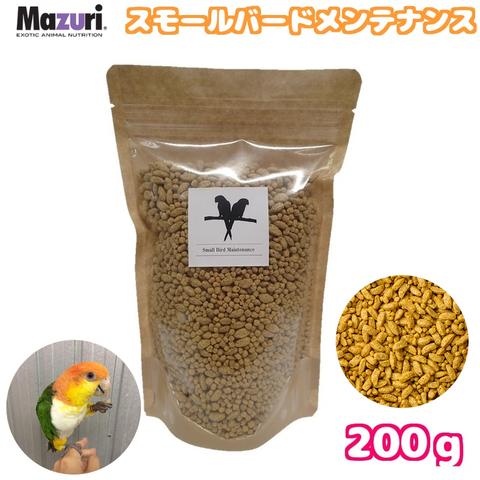 Mazuri スモールバードメンテナンス 200g オリジナルパッケージ