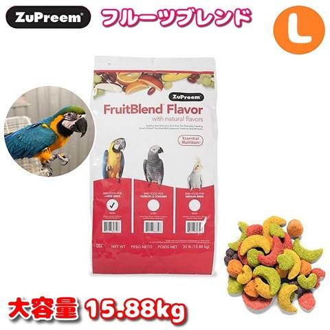 [アウトレット品]ZuPreem フルーツブレンド Large Birds 15.88kg
